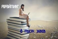 Сделаю качественный рерайт текст (до 8 тыс. знаков) 17 - kwork.ru