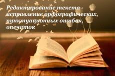 Редактирование перевода, полученного с помощью онлайн переводчика 14 - kwork.ru