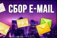 Соберу базу e-mail по вашим критериям 23 - kwork.ru