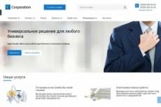 Доработка сайтов на 1С-Битрикс 15 - kwork.ru