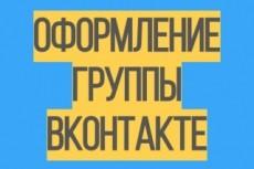 Сделаю дизайн для группы вконтакте 23 - kwork.ru