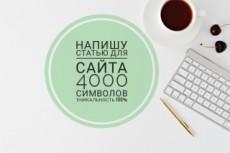 Наполнение сайта контентом (5 статей) 4 - kwork.ru