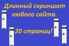 Сделаю скриншоты страницы сайта (с прокруткой) 14 - kwork.ru