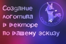 Нарисую логотип в векторе по вашему эскизу 218 - kwork.ru