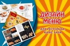 Верстка меню по шаблону. Подготовка к печати 8 - kwork.ru