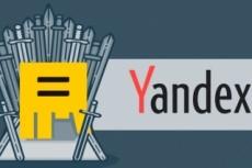 Настрою Яндекс Директ + Метрика + РСЯ 17 - kwork.ru