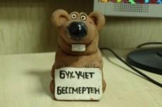 Подготовлю платежное поручение, счет, авансовый отчёт, доверенность 10 - kwork.ru