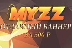 Создам цепляющую картинку для тизерной рекламы 10 - kwork.ru