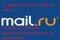 Размещу ссылки 19 - kwork.ru