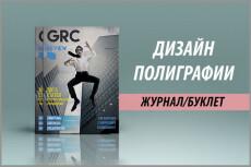 Сверстаю наружный  и веб-баннер 20 - kwork.ru