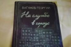 Дизайн тиражных книг 25 - kwork.ru
