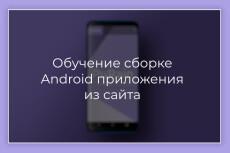 Доработка Android приложения 16 - kwork.ru