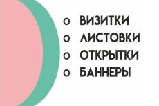 Макет листовки 26 - kwork.ru