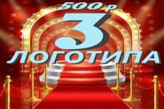Сделаю логотипы,дизайн фирменных носителей 20 - kwork.ru
