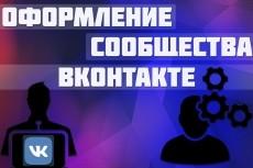 Современный дизайн-оформление сообщества вконтакте 31 - kwork.ru