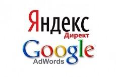 Профессиональная настройка Google Adwords с низкой ценой клика + бонус 14 - kwork.ru