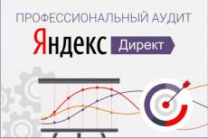 Аудит кампании Яндекс. Директ 13 - kwork.ru