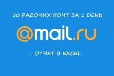 Упорядочу данные, напечатаю в таблице Excel 9 - kwork.ru
