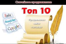 10 статейных ссылок 23 - kwork.ru