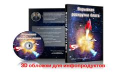 3D книги, коробки, DVD и CD диски 11 - kwork.ru