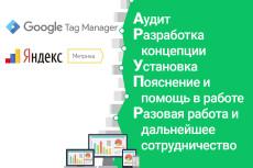 Установлю код Яндекс Метрики на сайт 18 - kwork.ru