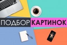 Найду, подберу, отредактирую картинки 8 - kwork.ru