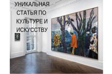 Пишу уникальные и интересные статьи по психологии 5 - kwork.ru