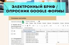Помощь в Google - таблицах 6 - kwork.ru