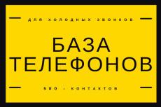 Соберу базу телефонов для холодных звонков 8 - kwork.ru