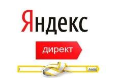 Проведу аудит рекламной кампании в Яндекс Директ 14 - kwork.ru