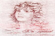 Стилизованный портрет(поп арт) 17 - kwork.ru