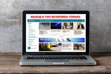 Добавлю информацию о вашем товаре на семейный портал 12 - kwork.ru