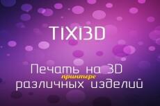 3D полиграфия 24 - kwork.ru
