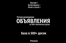 Ручное размещение Вашего объявления на 57 популярных досках 15 - kwork.ru