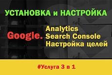 Установлю счетчики на сайт и настрою цели 18 - kwork.ru