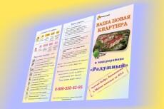 Рекламный буклет 20 - kwork.ru