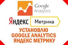 Установлю Google Analytics, Яндекс Метрику, настройка целей 7 - kwork.ru