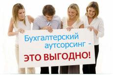 Консультация главного бухгалтера 20 - kwork.ru