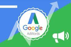 Кампания Google Adwords под ключ. Сертифицированный специалист 7 - kwork.ru