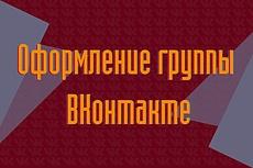 Сделаю баннер, шапку или обложку для  ВКонтакте 23 - kwork.ru