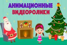 Анимационный рекламный видеоролик 9 - kwork.ru