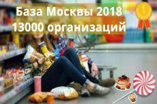 База магазинов стройматериалов по Москве и области 8 - kwork.ru