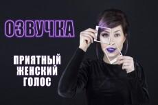 Озвучу ваш текст 15 - kwork.ru
