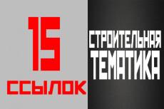 12 жирных вечных ссылок строительной тематики 3 - kwork.ru