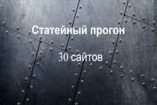 Уникальная статья 4000 символов 16 - kwork.ru