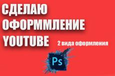 Оформление канала на YouTube, шапка и аватар 16 - kwork.ru