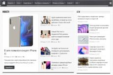Самонаполняемый сайт Мобильных телефонов для заработка в CPA партнерке 8 - kwork.ru