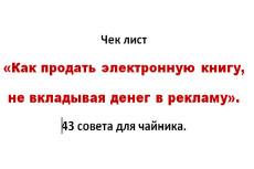 Курс - Продающий Копирайтинг + Бонус 32 - kwork.ru