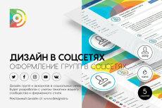 Дизайн логотипа, бложки, баннера ВКонтакте 12 - kwork.ru