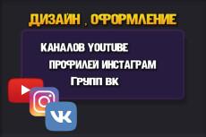 Оформлю дизайн канала Youtube 12 - kwork.ru